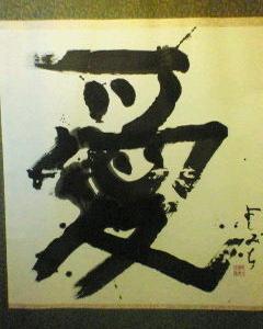 【2012年10月の記事】心惹かれた櫻本坊(奈良県吉野町)の書「愛」について