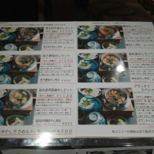 5月31日 奈良市「釜めし GRANCHA 」さんで昼食