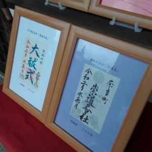 6月1日 祟道天皇社(奈良市)でいただいた書き置き御朱印