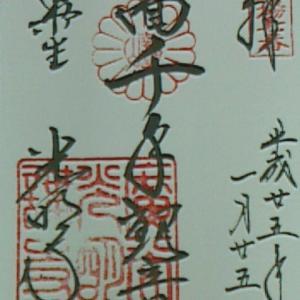 【2013年1月の記事】1月26日  光明寺(長岡京市)でいただいた御朱印