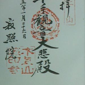 【2013年1月の記事】1月26日   寂照院(長岡京市)でいただいた御朱印