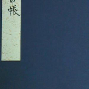 【2013年1月の記事】1月26日  光明寺(長岡京市)でいただいた御朱印帳と御朱印