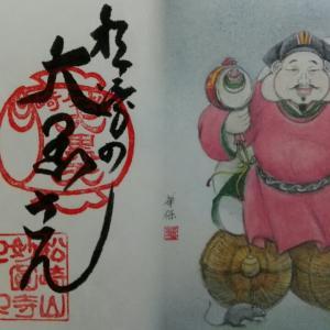 6月11日 松ヶ崎大黒天(京都市)でいただいた枚数限定の書き置き御朱印