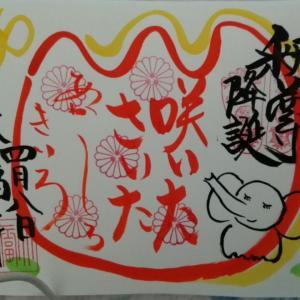 6月12日 大福寺(京都市)で直書きしていただいた御朱印