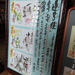 6月12日 法住寺(京都市)の蓮写経でいただいた枚数限定の書き置き御朱印
