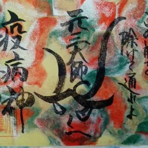 6月12 日 大福寺(京都市)でいただいた書き置き御朱印