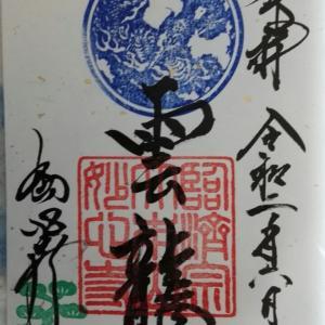 6月12日 妙心寺(京都市)でいただいた書き置き御朱印