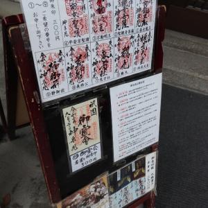 6月12日 神泉苑(京都市)でいただいた書き置き御朱印