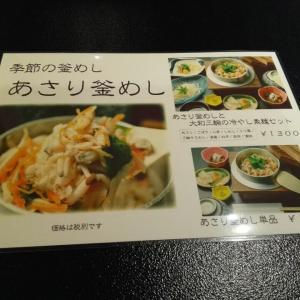 6月14日 奈良市「釜めし GRANCHA 」さんで昼食