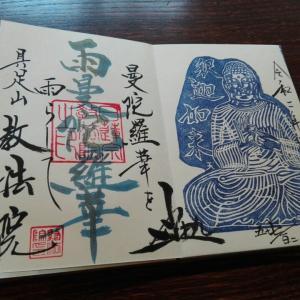 6月12日 立本寺教法院(京都市)でいただいた御朱印