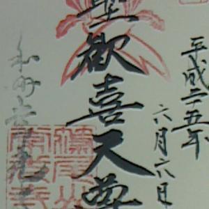 【2013年8月の記事】6月6日  常光寺(奈良市)でいただいた御朱印
