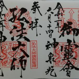 6月14日 神泉苑(京都市)でいただいた御朱印