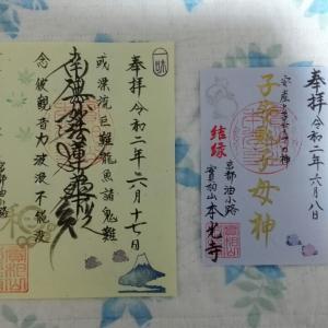 6月17 日 本光寺(京都市)でいただいた書き置き御朱印