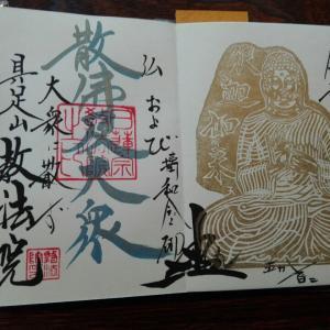 6月18日 立本寺教法院(京都市)の法話の会に参加していただいた御朱印