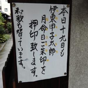 6月19日 本光寺(京都市)でいただいた月命日御朱印