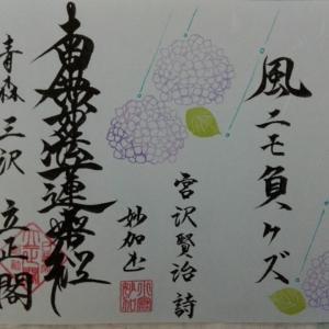 6月19日 立正閣(青森県三沢市)から届いた書き置き御首題