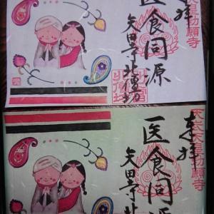 【記事追加】矢田寺北僧坊(大和郡山市)が特別御朱印付きのオリジナルカレーを通販