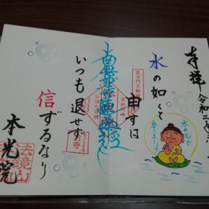 6月21日 妙傳寺本光院(京都市)でいただいた月替わり御首題