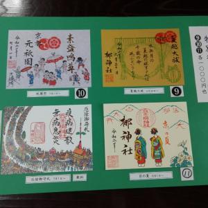【お知らせ】元祇園梛神社(京都市)のこれからの特別書き置き御朱印の予定