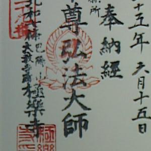 【2013年8月の記事】6月15日  極楽寺(奈良市)でいただいた大和北部の御朱印