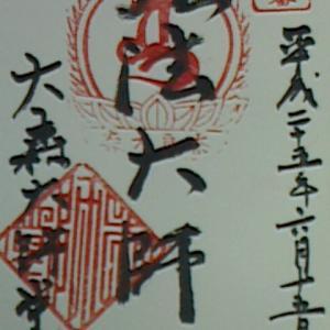【2013年8月の記事】6月15日  大森大師堂(奈良市)でいただいた大和北部の御朱印