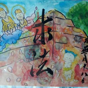 6月23 日 ほくほく庵(奈良市)から届いた書き置き御朱印