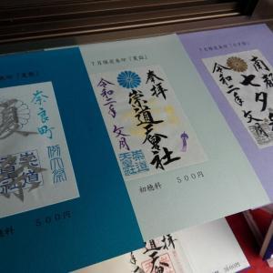 【お知らせ】7月1日から祟道天皇社(奈良市)で授与される月替わり御朱印