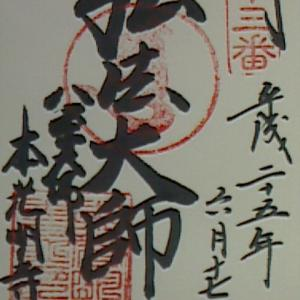 【2013年8月の記事】6月17日  宝山寺(生駒市)でいただいた本光明寺の御朱印