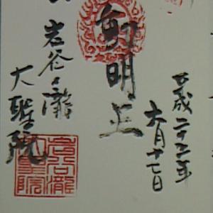 【2013年9月の記事】6月17日  大聖院(生駒市)でいただいた御朱印