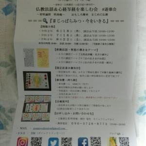 6月26 日  明寿庵(生駒市)から受け取った直書き御朱印 その1