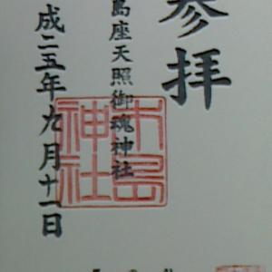 【2013年11月の記事】9月11日 木嶋神社(京都市)でいただいた御朱印