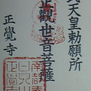 【2013年10月の記事】8月18日  正覚寺(奈良市)でいただいた大和北部旧番の御朱印