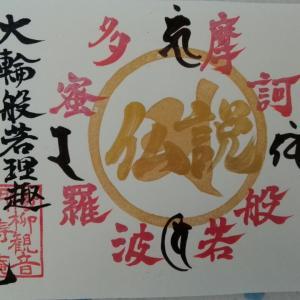 6月26日  明寿庵(生駒市)から受け取った直書き御朱印 その2