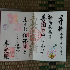 8月17日 本光院(京都市)でいただいた限定御首題