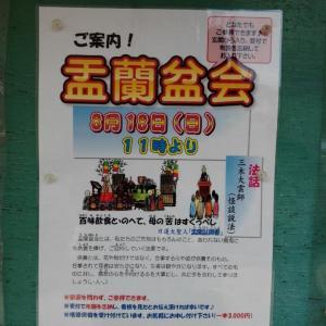 8月18日 護国寺(京都市)での盂蘭盆会法要に参座