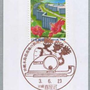 沖縄・喜屋武郵便局 風景印