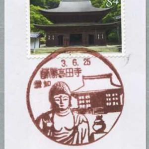 愛知・北名古屋久地野郵便局 風景印