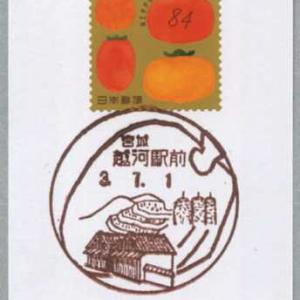 宮城・越河駅前郵便局 風景印