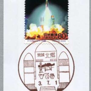 宮城・北郷郵便局 風景印