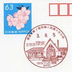 「根室本線(花咲線)開通100周年記念」小型印(その6)