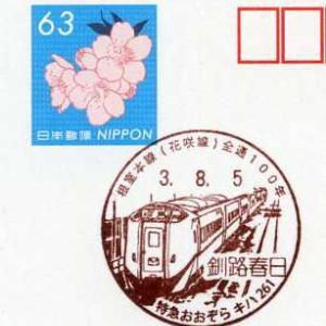 「根室本線(花咲線)開通100周年記念」小型印(その7)