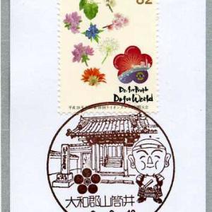奈良・大和郡山筒井郵便局 風景印