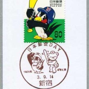 「日本郵便DAY」 小型印