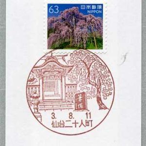 宮城・仙台二十人町郵便局 風景印