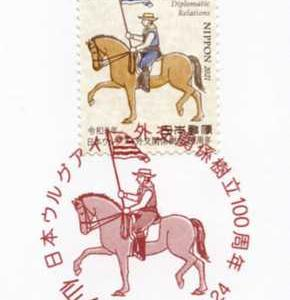 日本ウルグアイ外交関係樹立100年 特印