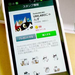 【UNILABOにゃんず】 LINEスタンプ販売開始!!