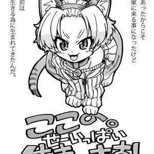 ここの。せーいっぱい生きてます。【たった8ページの保護猫(擬人化)マンガ】