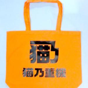 【猫乃重機】と【nekono GEBORK】 バッグ&Tシャツ出来ました。