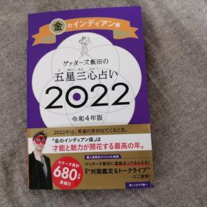 来年も飯田さん