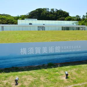 横須賀美術館へ